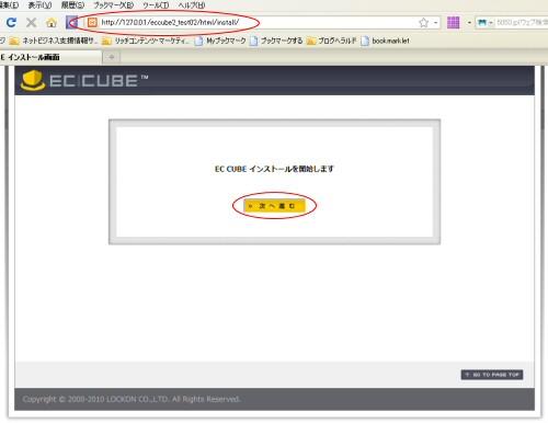 ec-cube_xampp_installation2-001
