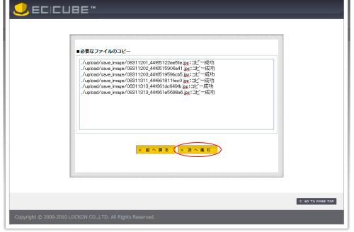 ec-cube_xampp_installation2-003