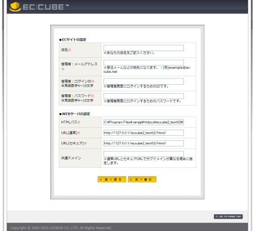 ec-cube_xampp_installation2-004