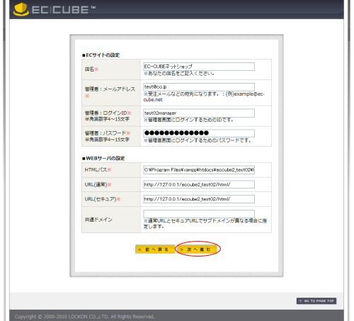 ec-cube_xampp_installation2-005
