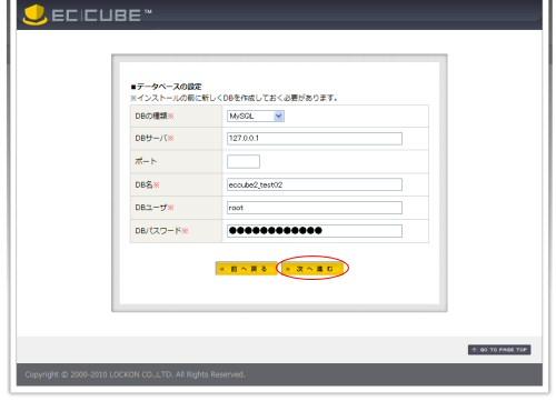 ec-cube_xampp_installation2-007