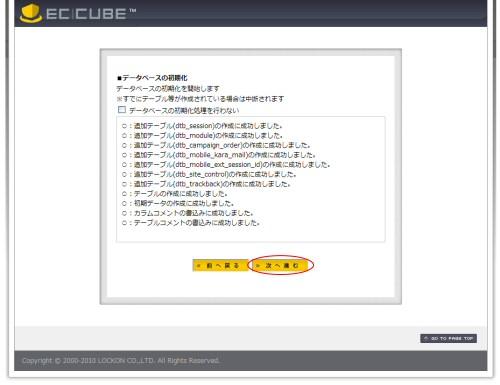 ec-cube_xampp_installation2-009