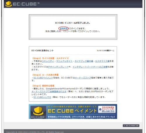 ec-cube_xampp_installation2-012
