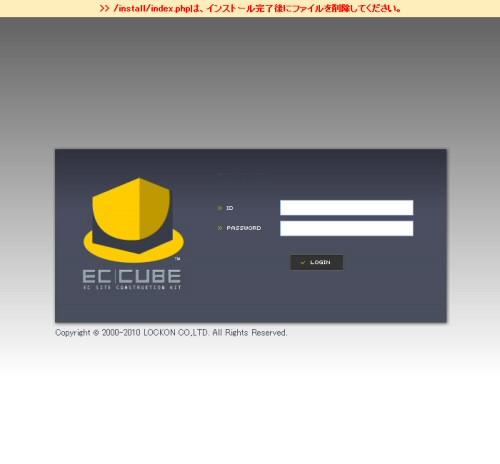 ec-cube_xampp_installation2-013