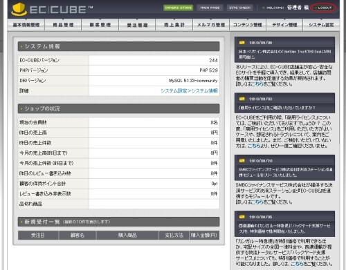 ec-cube_xampp_installation2-017