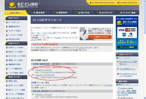 ec-cube_xampp_setup-003
