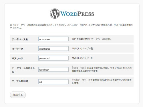 wordpress_xampp_setup2-003