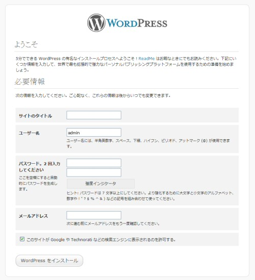 wordpress_xampp_setup2-006