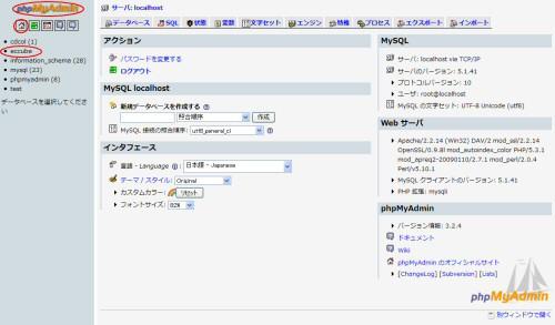 xampp-php_myadmin-006