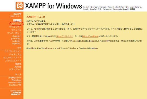 xampp-security_setting002