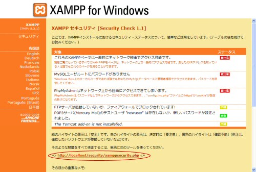 xampp-security_setting004