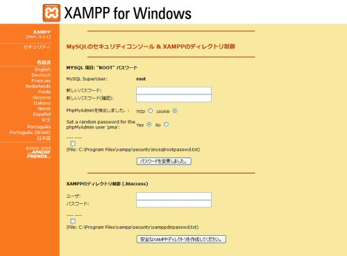 xampp-security_setting005
