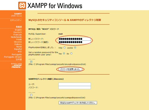 xampp-security_setting006