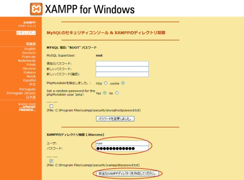 xampp-security_setting007