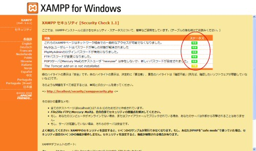 xampp-security_setting009