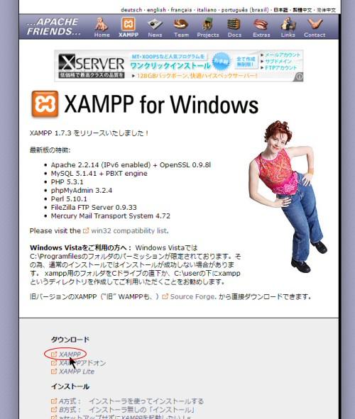 xampp-site002c